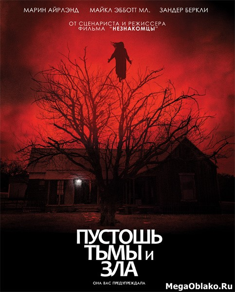 Пустошь тьмы и зла / The Dark and the Wicked (2020/WEB-DL/WEB-DLRip)