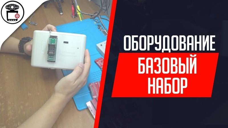 Мои программаторы MiniPro и RT809H SERVICEMAN