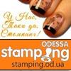 STAMPING ODESSA™|Стемпинг Одесса|УКРАИНА