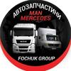 Fochuk Group - Запчастини для Вантажівок