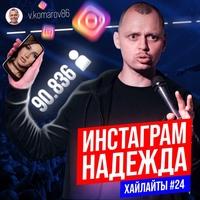 Фотография профиля Виктора Комарова ВКонтакте