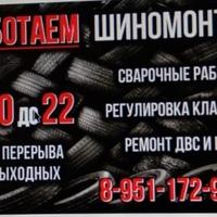 Фотография анкеты Пашы Тарасова ВКонтакте