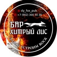 """Логотип Бар """"Хитрый Лис"""" / Нижний Новгород"""