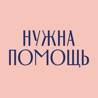 Фонд «Нужна помощь»