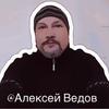 Алексей Ведов