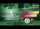 Кубок по мини-футболу. Группа К. Slabye (Горный) - Bonch FC (СПбГУТ)