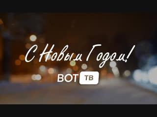 Егоркин БОРЩ. С новым годом!