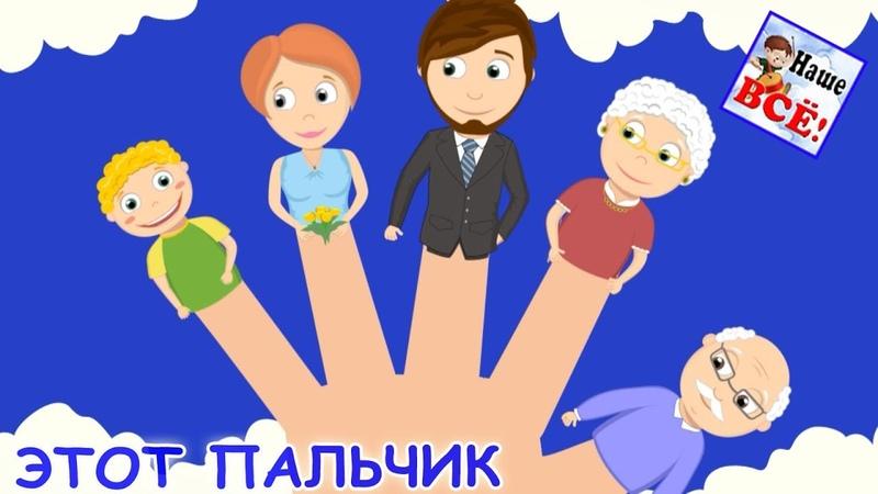 Этот пальчик дедушка Мульт песенка пальчиковая игра видео для детей Наше всё