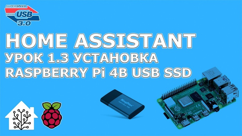 Home Assistant. Урок 1.3 Raspberry Pi 4B - перенос на USB SSD, Home Assistant, восстановление бекапа