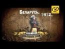 Беларусь,1812 Ошибка Наполеона. Часть 1
