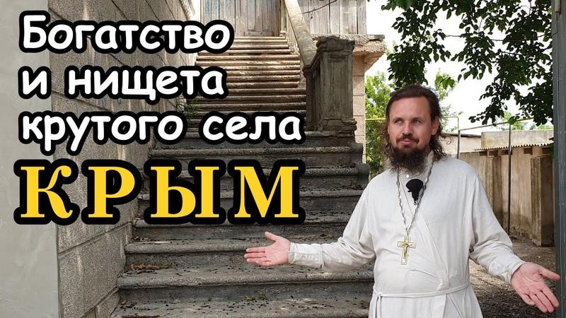 Богатство и нищета крутого села Крымские степные села 2 часть