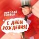 Николай Басков - С Днём рождения!