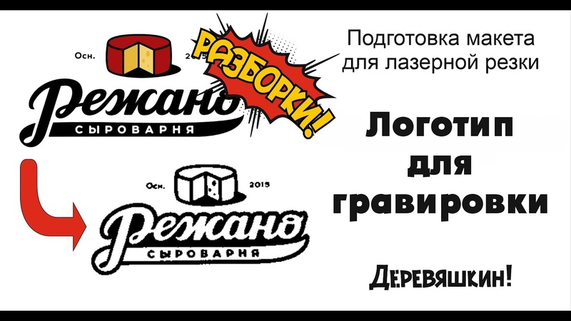 Разборки с логотипом Или подготовка логотипа для гравировки Corel Draw от Деревяшкина