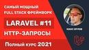 Полный курс Laravel 11 -запросы