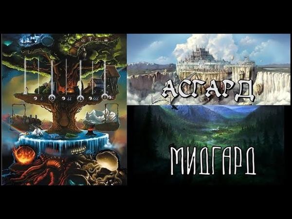 Асгард и Мидгард Северная магия