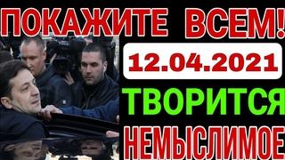 Срочные новости 12 мая! Шахтеры штурмуют офис Зеленского. Медведчук объявил войну Зе. Позор полиции