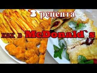 3 рецепта как в McDonald's. КУРИНЫЕ Наггетсы ,Картофель фри и пирожок с Вишней
