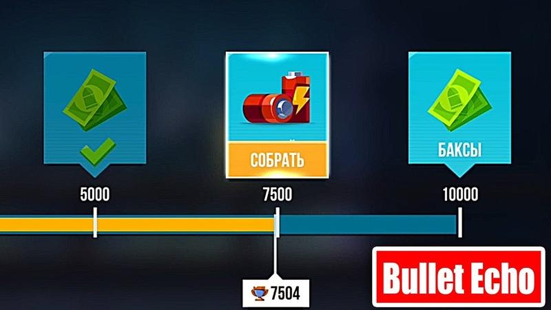 Награда за 7500 кубков Bullet Echo