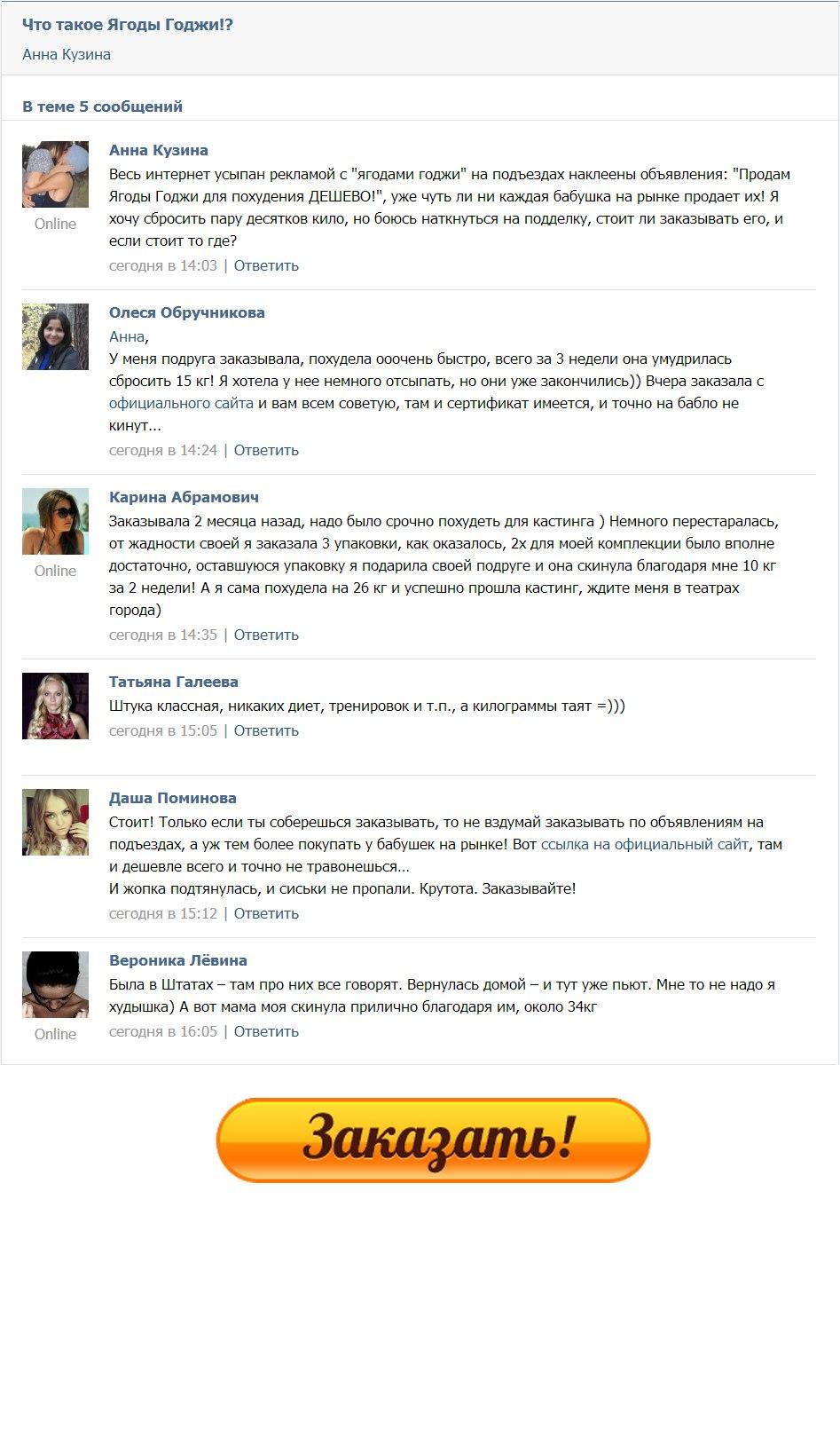 Диета дюкан | вконтакте.