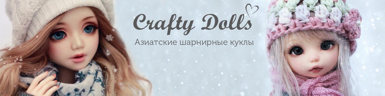 шарнирные куклы Bjd Crafty Dolls вконтакте