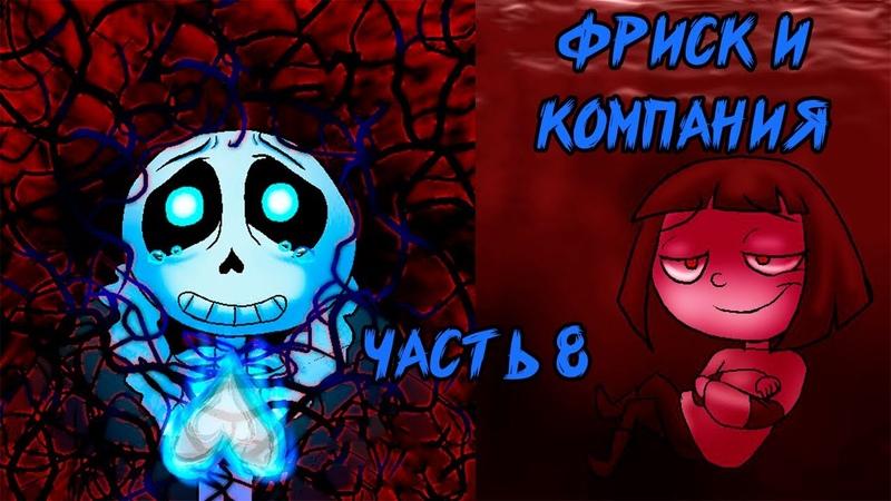 Фриск и Компания AFAC RUS часть 8 андертейл комикс на русском