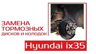 ЗАМЕНА ЗАДНИХ ТОРМОЗНЫХ ДИСКОВ И КОЛОДОК на Hyundai ix35