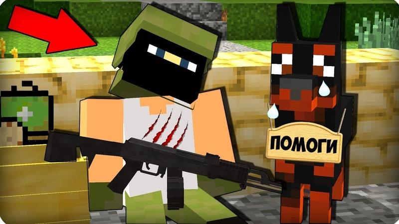 😭Он выживал как мог ЧАСТЬ 37 Зомби апокалипсис в майнкрафт Minecraft Сериал