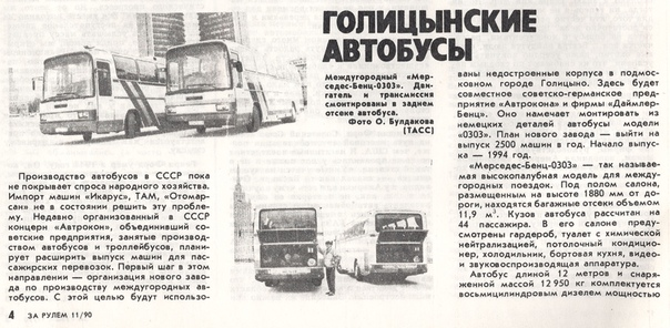 MERCEDES MADE IN PODMOSKOVYE  Журнал «За рулём» № 11 за 1990 год