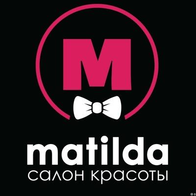 Матильда Чехов