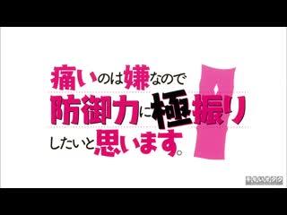 Itai no wa Iya nano de Bougyoryoku ni Kyokufuri Shitai to Omoimasu Opening