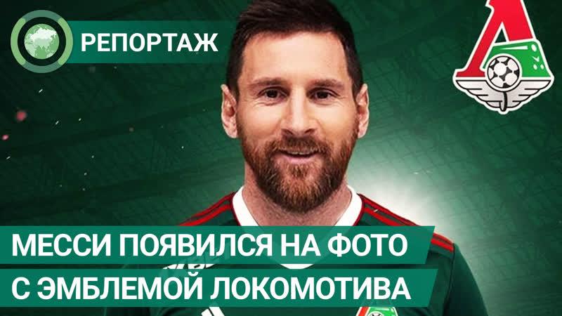 Куда отправится Месси футболист стал героем интернет мемов ФАН ТВ