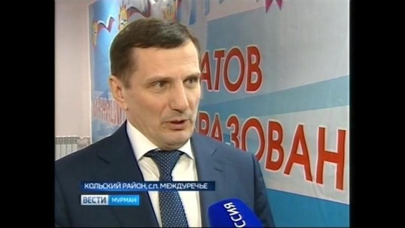 Форум депутатов Кольского района. Сюжет ГТРК Мурман