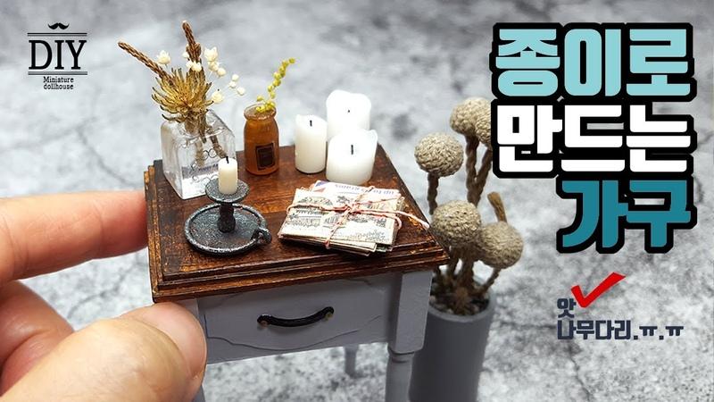 종이로 만드는 가구 Miniature Furniture side table DIY