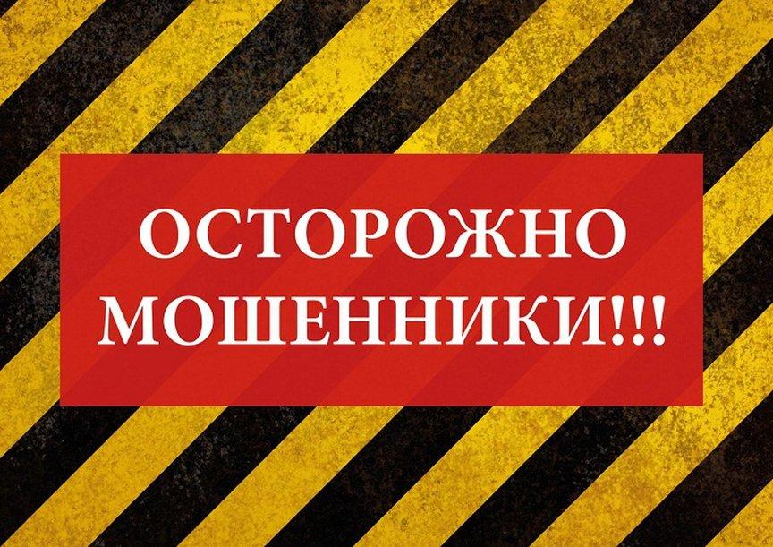 Жительницу Петровска обманули при поиске работы в интернете