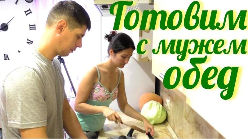 Готовим вместе с мужем ОБЕД новости о Еве шторы ТомДом