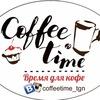 CoffeеTime