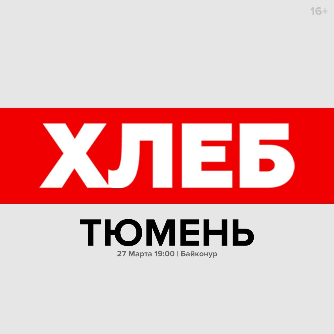 Афиша ХЛЕБ ТЮМЕНЬ / 27.03.21