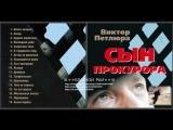 Сборник Виктор Петлюра (Виктор Дорин) Сын прокурора 2002