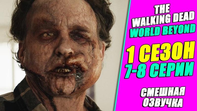 Ходячие Мертвецы Мир за пределами 1 сезон 7 8 серии Смешная озвучка Чикчоча