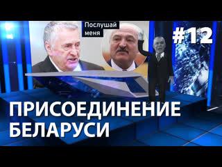 Тень Киселева - Присоединение Беларуси ()