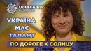 Україна має талант По дороге к Солнцу Второй шанс