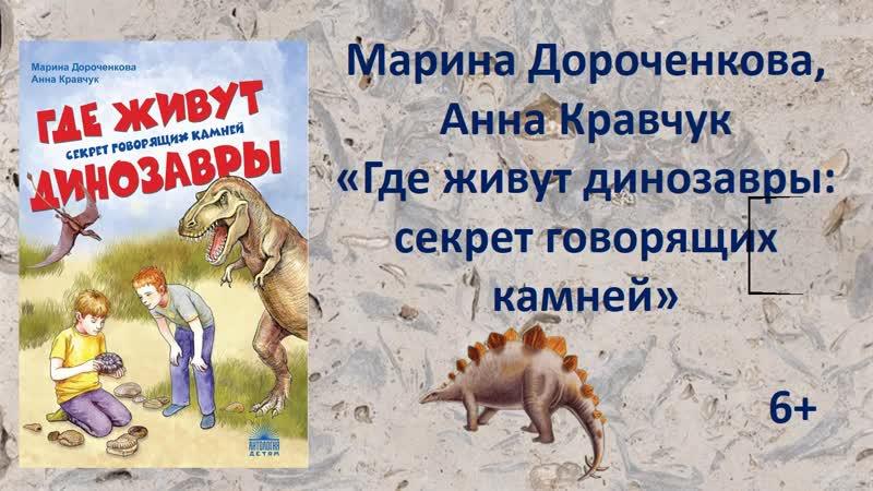 Марина Дороченкова Анна Кравчук Где живут динозавры секрет говорящих камней