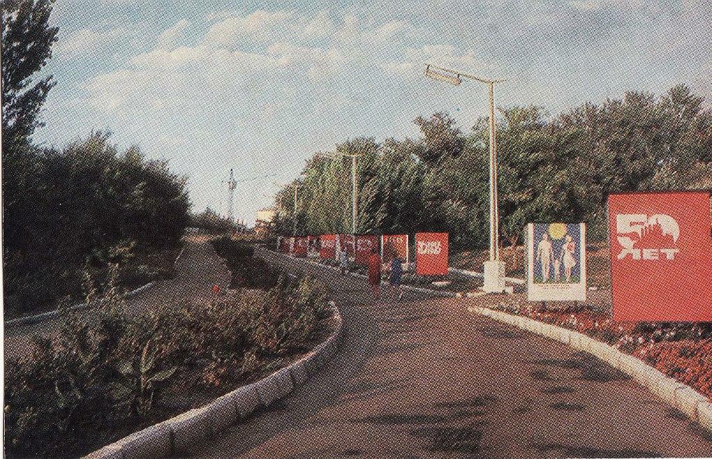 Парк «Дружба».1969 год