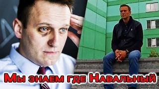 Мы знаем где Навальный. Правда ли что он содержится в колонии во Владимирской области.