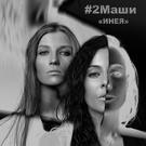 Обложка Инея - 2Маши