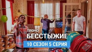 Бесстыжие 10 сезон 5 серия – Промо на русском
