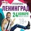 Ленинград в Минске | 24-25 ноября | Минск-Арена