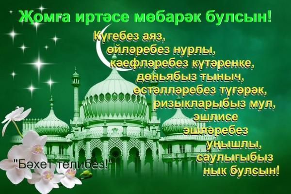 Красивые открытки, открытки джума мубарак на татарском языке