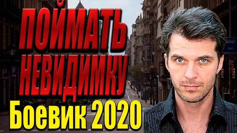 Интересный фильм про следака Поймать Невидимку Русские боевики 2020 новинки