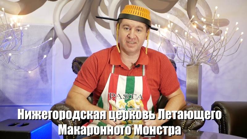 Слово Пастаря. Пастафарианство ХраЛММ Нижний Новгород. главное (рекламное) видео (about)